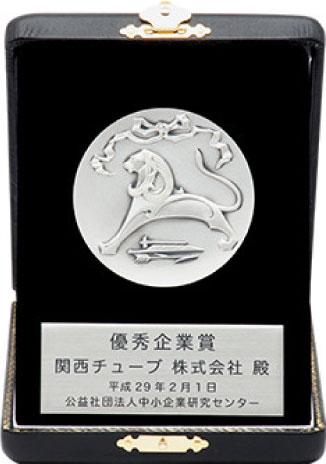 関西チューブの優秀企業賞