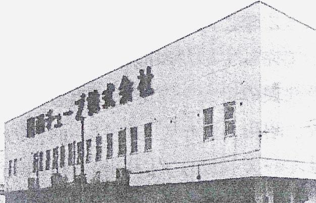 関西チューブの社屋
